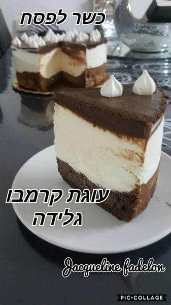 עוגת קרמבו גלידה (כשרה לפסח)