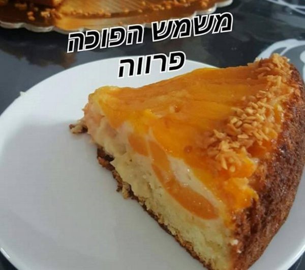 עוגת טורט משמש הפוכה