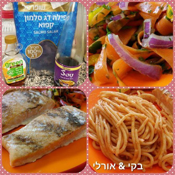נתחי דג סלמון בתנור, סלט ירקות סטייל אסיאתי