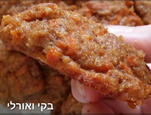 עוגיות גזר טבעוניות עם מייפל, גזר, טחנה וסילאן