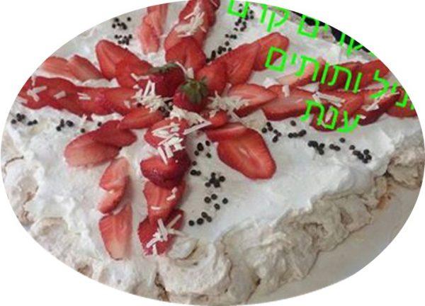 עוגת מרנג שקדים קרם וניל ותותים