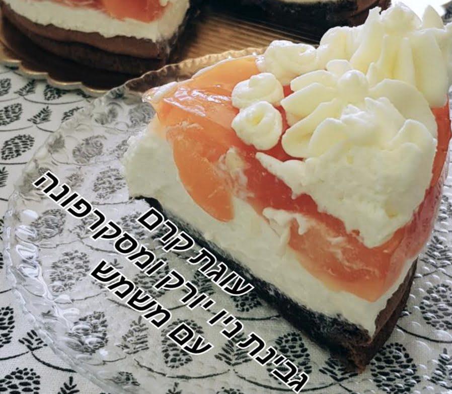 עוגת קרם גבינת ניו יורק וגבינת מסקרפונה בציפוי משמש וג'ילי – כשר לפסח