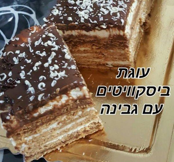 עוגת ביסקוויטים עם גבינת נפוליון וגבינה עם שוקולד