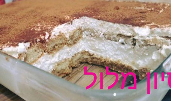 עוגת טרמיסו מעלפת
