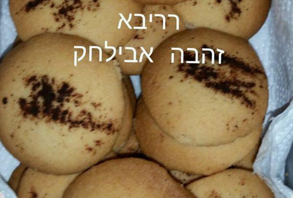 עוגיות רריבא_זהבה אבילחק