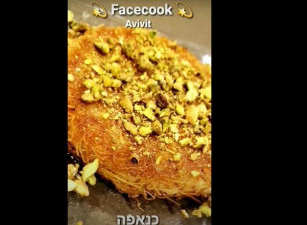 סרטון להכנת כנאפה טעים וקל_אביבית עמר בן חיים