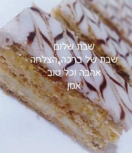 עוגת מילפיי_מתכון של המטבח של תכלת