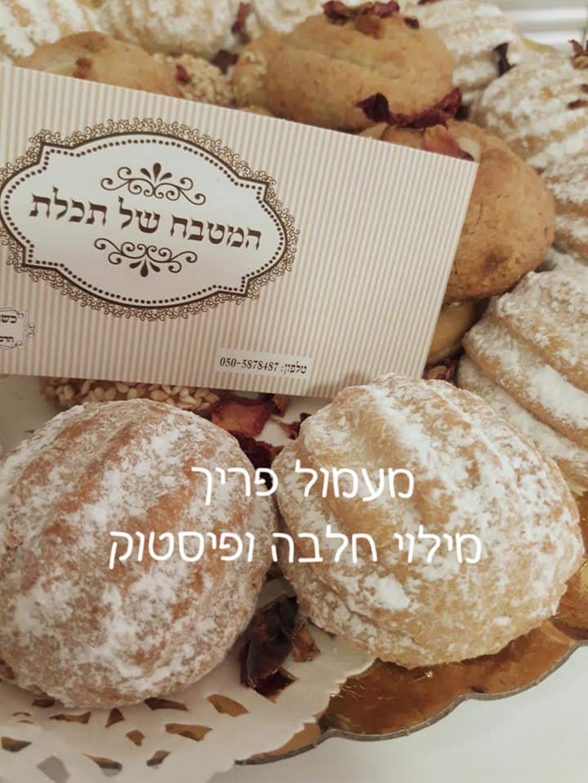 מעמול בצק פריך במילוי פיסטוק ושקדים_מתכון של המטבח של תכלת
