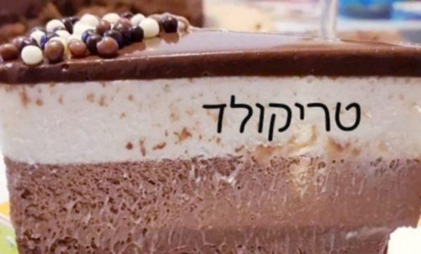 עוגת טריקולד קליקים_מתכון של המטבח של תכלת