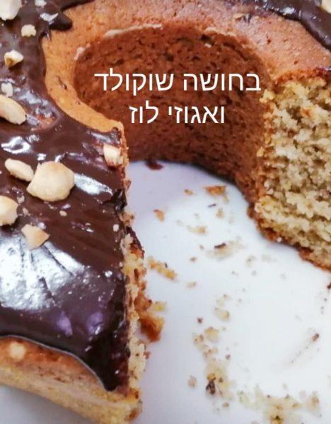 עוגת שוקולד ואגוזי לוז בחושה ב 5 דקות_מתכון של המטבח של תכלת