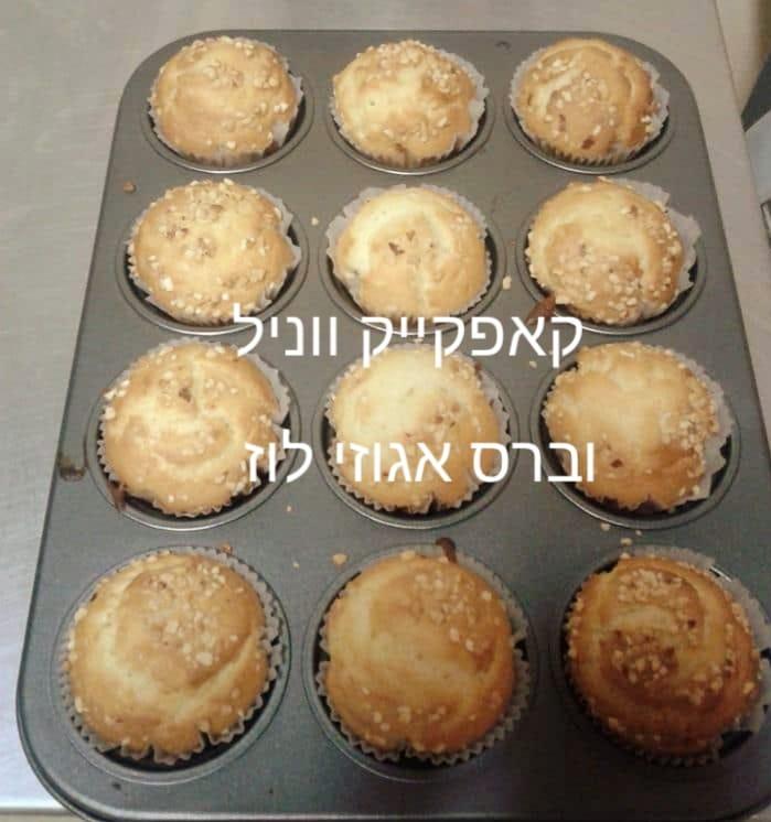 קאפקייקס ווניל וברס אגוזי לוז_מתכון של המטבח של תכלת