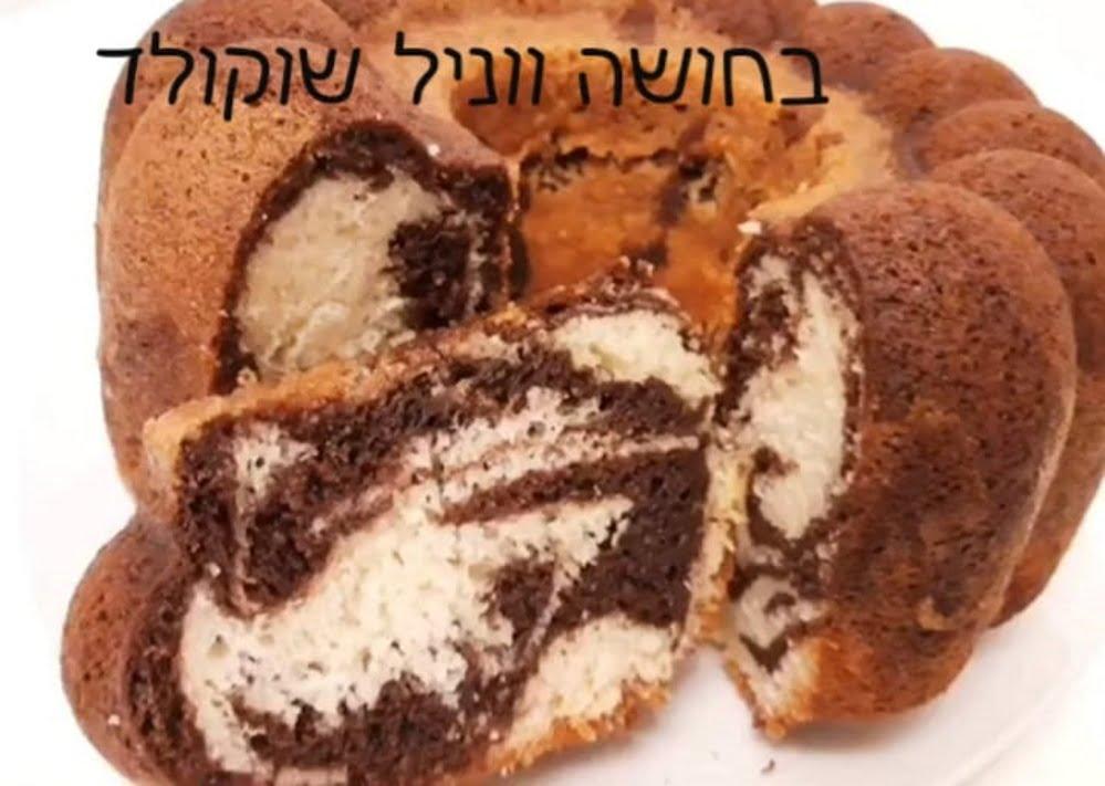 עוגה בחושה ווניל תפוז חלווה ושוקולד_מתכון של המטבח של תכלת