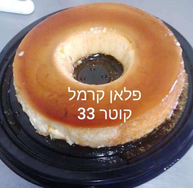 פלאן קרמל_מתכון של המטבח של תכלת