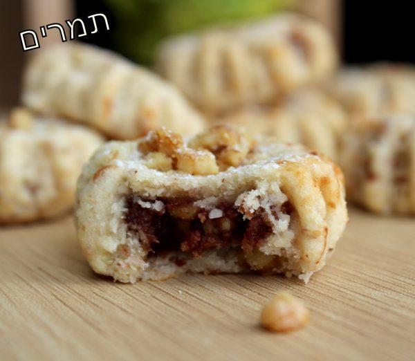 עוגיות במילוי אגוזים / תמרים / חלווה_מתכון של הילה סמוכה רשתי