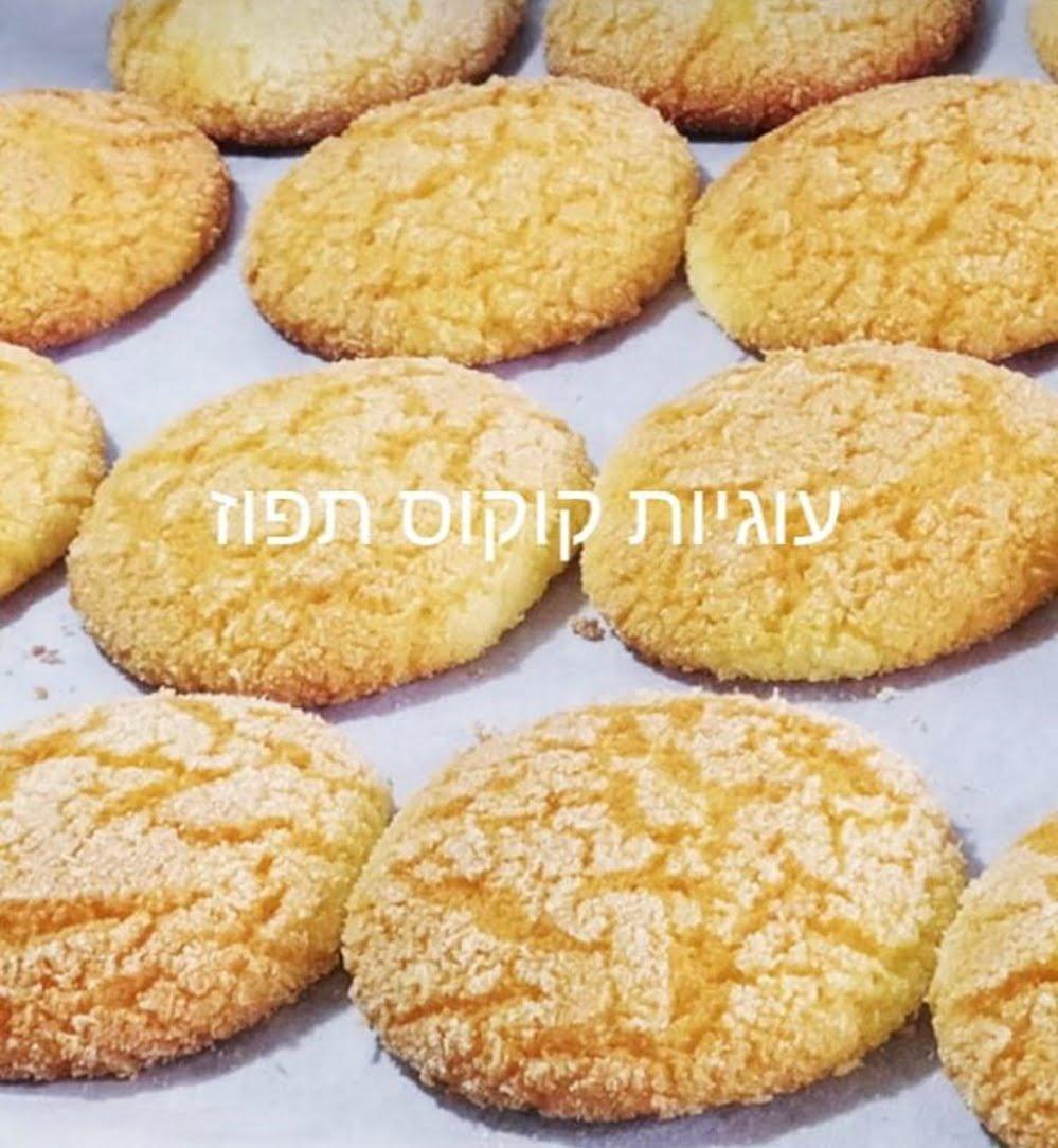 עוגיות קוקוס_מתכון של המטבח של תכלת