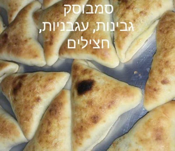 סמבוסק גבינות חציל ועגבניה קלויים_מתכון של המטבח של תכלת