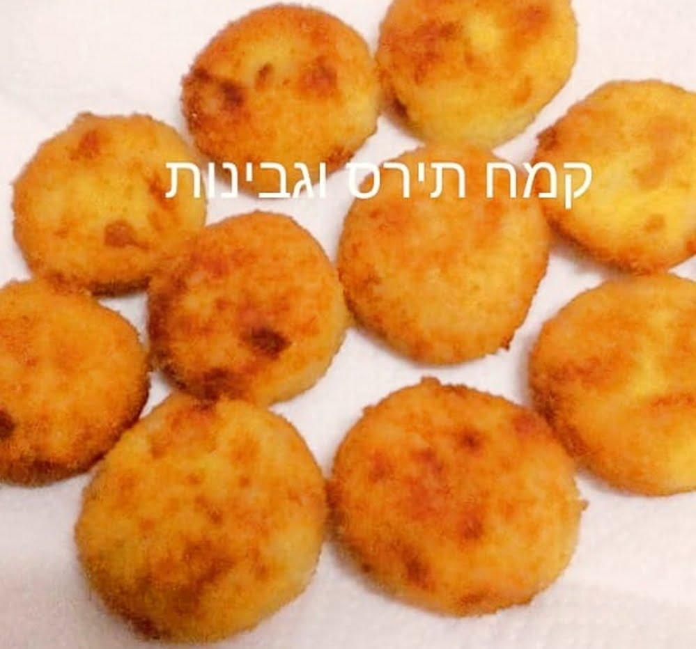 לביבות צ'אדי – קמח תירס במילוי גבינות_מתכון של המטבח של תכלת
