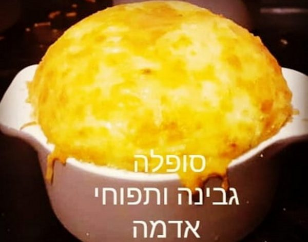 סופלה תפוחי אדמה_מתכון של המטבח של תכלת