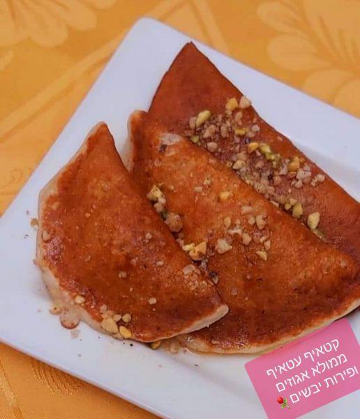 עטאיף / קטאיף עם אגוזים ופירות יבשים_מתכון של רוז טעים במטבח אוחנה