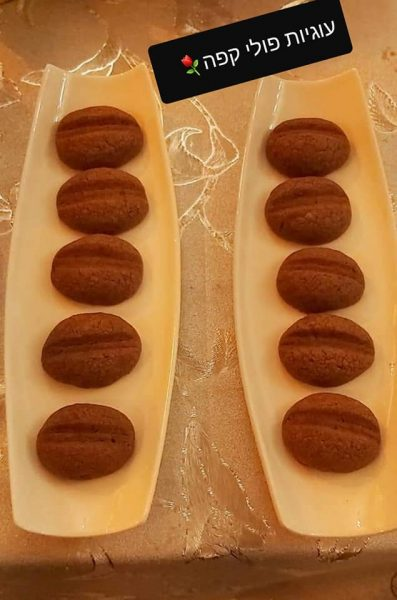 עוגיות פולי קפה מדהימות וממכרות_מתכון של רוז טעים במטבח אוחנה