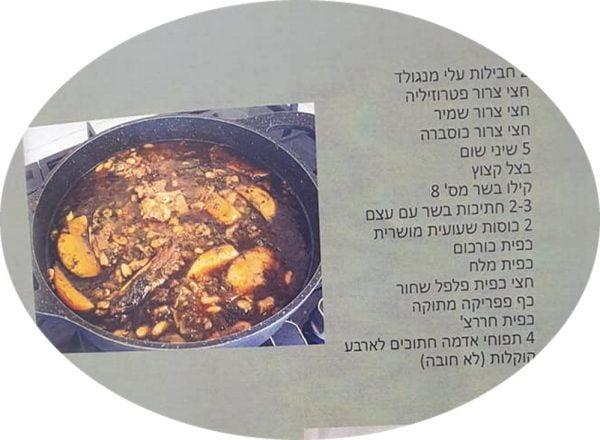 """טבחה בסלק_מתוך חוברת המתכונים הטריפוליטאית של רחל שטיבי ז""""ל – מאסטר מתכונים"""