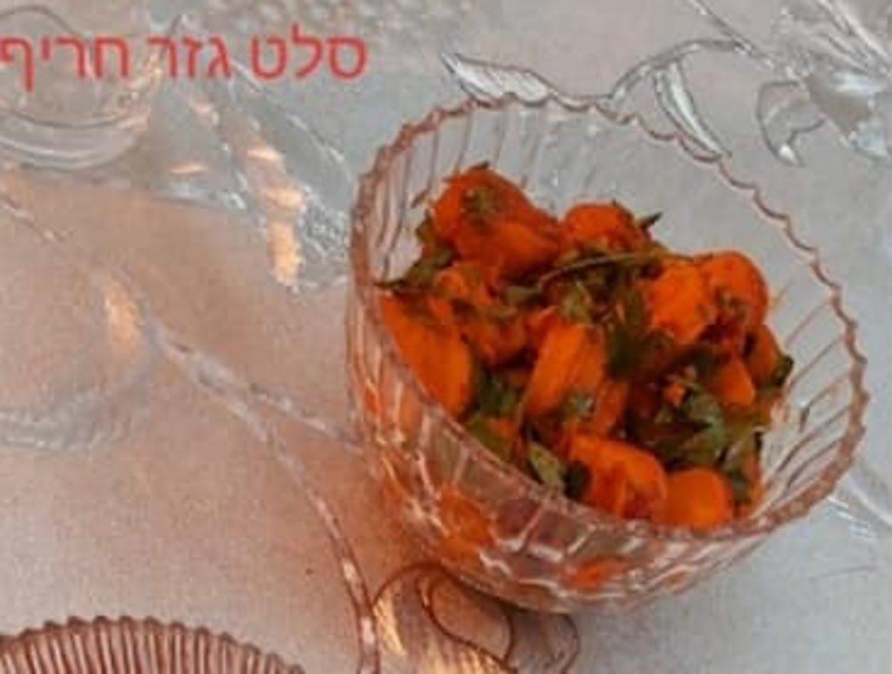 סלט גזל חריף מבושל_מתכון של רוז טעים במטבח אוחנה – מאסטר מתכונים