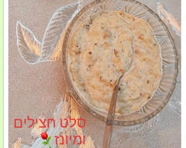 סלט חצילים במיונז_מתכון של רוז טעים במטבח אוחנה – מאסטר מתכונים